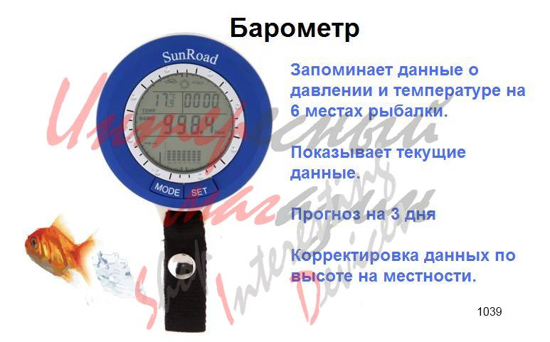 активность клева по барометру